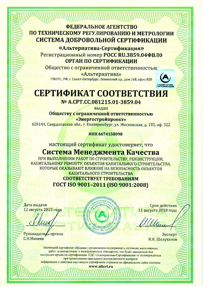 сертификат исо 9001 для строительства